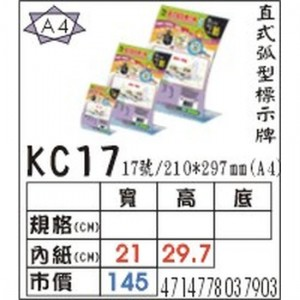 【芥菜籽文具】//鶴屋// A4弧形標示牌 KC17