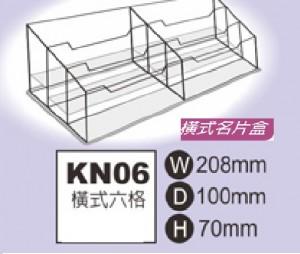【芥菜籽文具】//鶴屋// 壓克力名片盒 (橫式六格) KN06