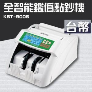 【芥菜籽文具】全功能智慧型金額鑑偽點驗鈔機 KST-900S ##全國台幣最強機種##