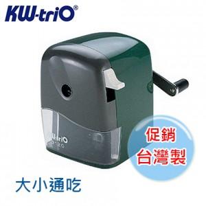 【芥菜籽文具】//欣美勝 KW-TRIO系列// KW-312a 大小通吃削鉛筆機 (直徑7-12mm)