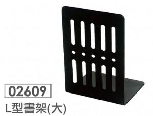 【芥菜籽文具】//ABEL力大牌// 02609 L型書架(大) (兩個) 4714792026099