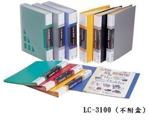 【芥菜籽文具】//連勤牌//LC-3100 PP資料簿、資料夾 (100頁不附盒)12本/箱