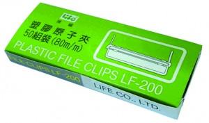 【芥菜籽文具】//LIFE徠福//原子夾(50支入塑膠) LF-200