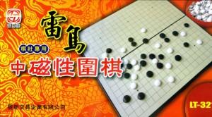【芥菜籽文具】旻新文具 // 雷鳥文具系列 // 雷鳥中磁性圍棋  LT-321 // 4717378030831