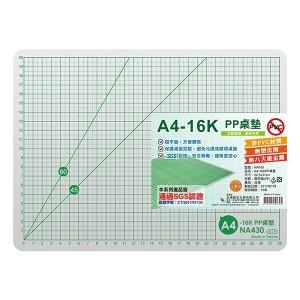 【芥菜籽文具】//台灣聯合文具 WIP // A4-16K PP桌墊 NA430