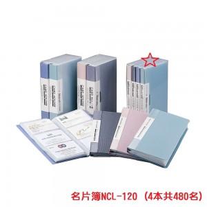 【芥菜籽文具】//能藝企業//FLYING 雙鶖 名片簿 NCL-120 (480名)