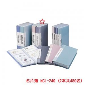 【芥菜籽文具】//能藝企業//FLYING 雙鶖 名片簿 NCL-240 (480名)