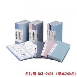 【芥菜籽文具】//能藝企業//FLYING 雙鶖 名片簿 NCL-2401 (單本240名)