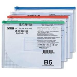 【芥菜籽文具】//三燕 COX// B5 橫式透明資料袋  NO.153H (12個/ 組)