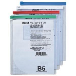 【芥菜籽文具】//三燕 COX// B5 直式透明資料袋  NO.153V (12個/ 組)