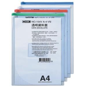 【芥菜籽文具】//三燕 COX// A4 直式透明資料袋  NO.154V (12個/組)