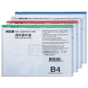 【芥菜籽文具】//三燕 COX// B4 橫式透明資料袋  NO.155H (12個/組)