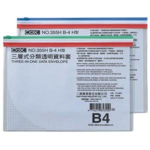 【芥菜籽文具】//三燕 COX// B4 三層橫式透明資料袋  NO.355H (12個/組)