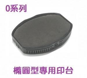 【芥菜籽文具】// 新力牌 SHINY // 橢圓形 回墨印章 迴轉章 專用印台 O-3045 O-3555