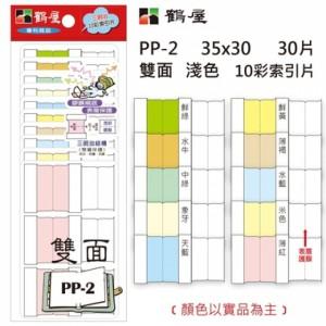【芥菜籽文具】//鶴屋//雙面 淺色10彩索引片 PP-2 30*35mm/30片/包