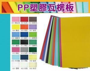 【芥菜籽文具】PP美工板 塑膠瓦楞板 PP塑膠瓦楞板 16K-A4 (10片/包)
