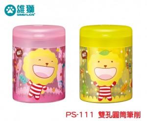 【芥菜籽文具】//雄獅// PS-111 奶油獅圓筒雙孔筆削