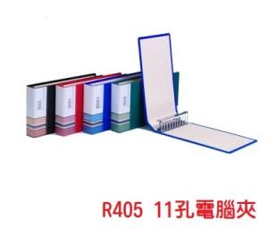 【芥菜籽文具】//立強牌// 11孔直式 電腦夾 R405
