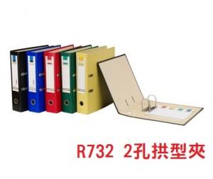 【芥菜籽文具】//立強牌// 二孔西式 拱型夾 R732  (西德夾) 可使用11孔資料袋 (12個/箱)