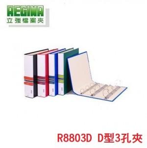 【芥菜籽文具】//立強牌// 無耳三孔D型夾 R8803D // 12個1箱