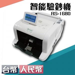 【芥菜籽文具】RESUN 二國貨幣全自動點驗鈔機 RS-1680