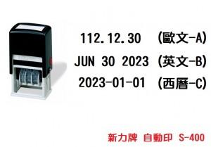 【芥菜籽文具】// 新力牌 Shiny //S-400 歐文 連續回墨印 連續日期章 連續日付印 日期章 (4號) 28mm