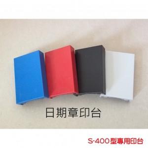 【芥菜籽文具】// 新力牌 Shiny // S-400 自動印專用印台