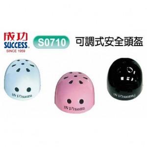【芥菜籽文具】//成功體育文具 // 溜冰用品 // 可調式安全頭盔 S0710