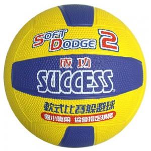 【芥菜籽文具】//成功體育文具//球類用品// #2軟式比賽躲避球 S1421
