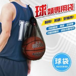 【芥菜籽文具】//成功體育文具 // 球類用品 // 球類專用袋 S1810
