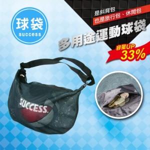 【芥菜籽文具】//成功體育文具 // 球類用品 // 多用途運動球袋  S1813