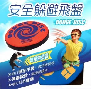 【芥菜籽文具】// 成功體育文具 //安全躲避飛盤 寵物飛盤 飛盤 S4591