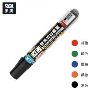 【芥菜籽文具】//SDI 手牌文具 //直液替換式白板筆S510(圓頭型)~可更換卡水~