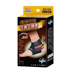 【芥菜籽文具】//成功體育文具 //休閒保健用品// 遠紅外線可調式護踝 S5134