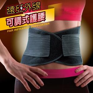 【芥菜籽文具】//成功體育文具 //休閒保健用品// 遠紅外線可調式護腰 S5138