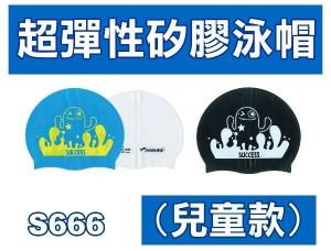 【芥菜籽文具】//成功體育文具 // 游泳用品// 超彈性矽膠泳帽(兒童款)S666