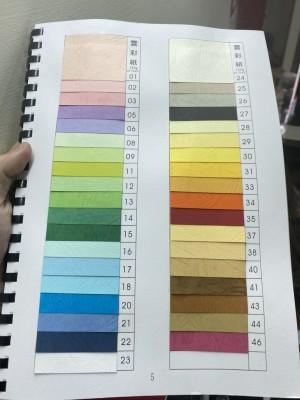 【芥菜籽文具】150P A4 雲彩紙 (55張/包)