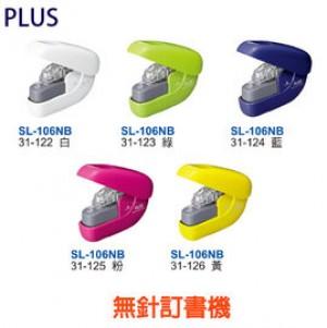 【芥菜籽文具】PLUS 普樂士 //無針訂書機//  SL-106NB(藍.綠.粉.白.黃)  6枚