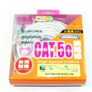 【芥菜籽文具】//CAT.5e RJ-45台灣製網路線 ST5110 (30M)