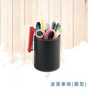 【芥菜籽文具】//能藝企業//波德徠爾皮質系列// 圓型筆筒 STP-1237 4717526012375
