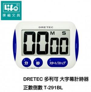 【芥菜籽文具】//LIFE徠福//日本DRETEC(多利可)正倒數計時器 T-291BL (超大螢幕)