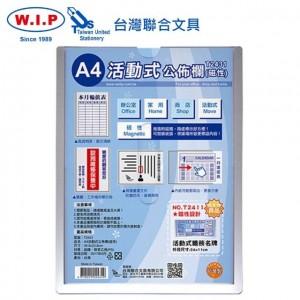 【芥菜籽文具】//台灣聯合文具 WIP // A4 活動式 壓克力公佈欄(磁性)  T2431 (新型)
