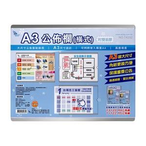 【芥菜籽文具】//台灣聯合文具 WIP // A3 壓克力公佈欄(橫式)附雙面膠 T4232