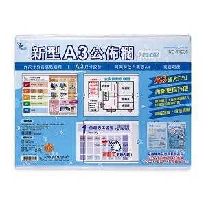 【芥菜籽文具】//台灣聯合文具 WIP // A3 壓克力公佈欄(橫式)附雙面膠 T4235 新型
