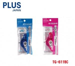 【芥菜籽文具】//PLUS 普樂士 //旋轉雙面膠帶(替帶)TG-611BC(8.4MM*20M) 10顆/盒