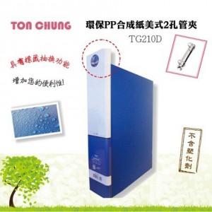 【芥菜籽文具】//同春牌//  環保PP合成紙美式2孔夾  TG210D  D型2孔 (12個/箱)