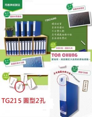 【芥菜籽文具】//同春牌//  環保PP合成紙美式2孔夾  TG215  圓型2孔 (12個/箱)
