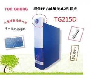 【芥菜籽文具】//同春牌//  環保PP合成紙美式2孔夾  TG215D  D型2孔 (12個/箱)