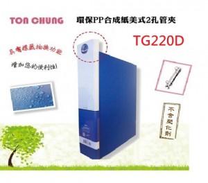 【芥菜籽文具】//同春牌//  環保PP合成紙美式2孔夾  TG220D  D型2孔 (12個/箱)
