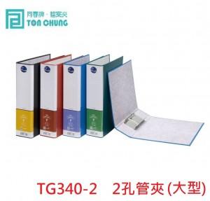 【芥菜籽文具】//同春牌//  環保PP合成紙2孔管夾  TG340-2 大型2孔 (12個/箱)